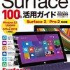【お知らせ】Surface 2初の解説本が来週(5/19-20)発売されます!