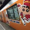 【クレヨンしんちゃんラッピングトレイン】出発おしんこーーー!!!