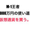 M-1王者 優勝賞金の使い道は「仮想通貨を買いたい」と明言。