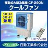 大型冷風機クールファンCF-290N
