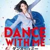 体と心が踊り出す『ダンスウィズミー』☆☆ 2019年第233作目