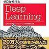 作って覚えるディープラーニングの入門書「ゼロから作るDeep Learning」まとめ