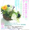 8月のイベントは「生花アレンジメント教室」の開催です。