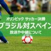 【放送】オリンピック サッカー決勝のブラジル対スペインの放送や中継について