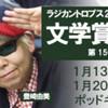 大森望&豊崎由美のラジカントロプス2.0文学賞メッタ斬り!スペシャ