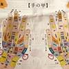 手の甲   中指から手首の骨を背骨として手を揉むセルフマッサージ