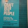 クラフトビール フォア ザ ピープル  ~ブリュードック流 あたらしいビールの教科書