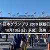 F1 日本グランプリ 2019 観戦日記 10月13日(日) 予選、決勝