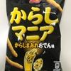 食レポ:からしマニア report of Frito-Lay ①