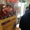 2夜連続のBEGINコンサートIN大阪~やっと聞けましたこの曲