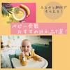 【ふるさと納税】ベビー食器おすすめ返礼品7選!