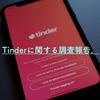 【体験談】Tinderに載っているLINE IDから、セクシーな外国人に会いに行ってみた。