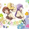 【決定版】とにかく癒される!オススメほのぼの日常系アニメランキング!