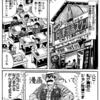 ジャンプ漫画学校開校!! の巻