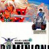 ドミニオン 士郎正宗  シンプルに楽しめる 名作ドタバタコメディー漫画