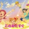 【アニメ】HUGっと!プリキュア第24話「元気スプラッシュ!魅惑のナイトプール!」感想