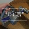 【2019年版】スティック掃除機おすすめ10選・自分に合った選び方で好みのスティック掃除機を手に入れよう!