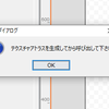 Live2DCubism3でmocファイルが書き出せない原因と対処方法