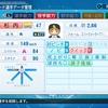 杉内俊哉 (2008) 【パワプロ2020】