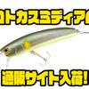 【サムルアーズ】夜釣りに適したルアー「コトカスミディアム」通販サイト入荷!
