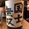北海道 国士無双 純米酒