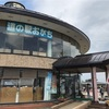 道の駅「おがち 小町の郷」のトイレ情報(秋田県)