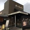 「星乃珈琲店」岸和田店のコーヒーとスイーツが絶品!お洒落にどうぞ。