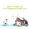 【艦これ】6月1日 エラー猫