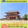 2019年は奈良・平城京で開催です(^_^)/ (国際ヨガDAY関西)