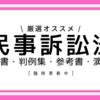 民事訴訟法おすすめの本【基本書・判例集・参考書・演習書】