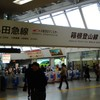 カタログギフトで箱根湯本のホテルの入湯&昼食券を貰ったのでついでに芦ノ湖まで足を延ばした