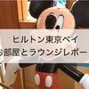 【宿泊ブログ】ヒルトン東京ベイのお部屋とラウンジをレポート!