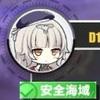 【アズールレーン】復刻イベント『鏡写されし異色』D1オート周回(危険度下げ後)
