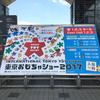 初めてのイベントレポート! 東京おもちゃショー2017に行ってみた!! part1