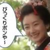 びっくりポン❗️【想夫恋】の冷凍日田焼きそばは『電子レンジでポン❗️』とパリパリ美味しい