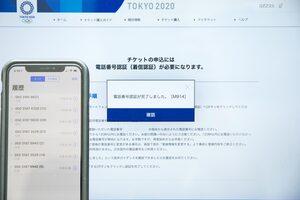 東京オリンピック2020チケット申込は朝4、5時がチャンス!