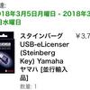 SteinbergのUSB-eLicenserを購入しました。