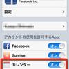 iPhoneのカレンダーとFacebookの誕生日がリンクしなくなったのでiPhoneをリセット