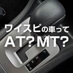 映画【ワイルドスピード】に登場する車はATなのかMTなのか→答えは