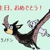 【犬漫画】祝!今日はクピの誕生日です