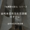 名建築 シリーズ  『 由利本荘市文化交流館 カダーレ   』