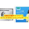 AMEXとファミマのコラボ〜キャッシュバックキャンペーン〜