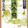 【読書感想文】 池波正太郎/剣客商売一 剣客商売 【2002年刊行】