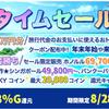 GポイントでANAを利用しよう!最大3万円分のクーポン券がもらえる!年末年始はGポイントで!