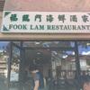 多国籍料理のレストランの紹介 その5