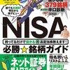 NISA裏マニュアル7連発