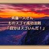 斉藤一人さん ものスゴイ成功法則「自分はスゴいんだ!」