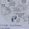 木村太陽「New Works」。2012.8.31~9.21 。Nichido contemporary art 。