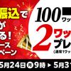 【新機能リリース!】銀行振込でワットがもらえるキャンペーンを開催