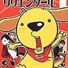 【漫画】賢い犬リリエンタール 感想